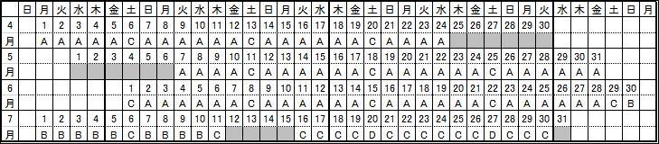 出発日カレンダー